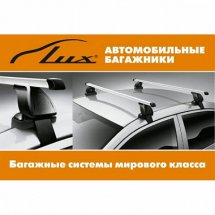 Комплект адаптеров Lux KalinaSd/Hb