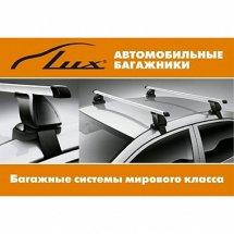 Комплект адаптеров Lux Xray16